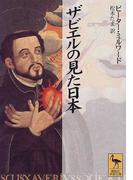 ザビエルの見た日本 (講談社学術文庫)(講談社学術文庫)