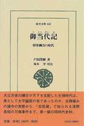 御当代記 将軍綱吉の時代 (東洋文庫)(東洋文庫)