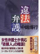 違法弁護 (講談社文庫)(講談社文庫)
