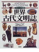 世界古代文明誌 ヴィジュアル版