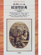 紋切型辞典 (平凡社ライブラリー)(平凡社ライブラリー)