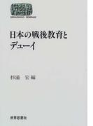 日本の戦後教育とデューイ (Sekaishiso seminar)