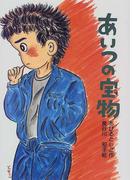 あいつの宝物 (新日本おはなしの本だな)