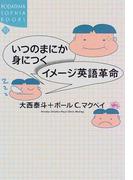 いつのまにか身につくイメージ英語革命 (Kodansha sophia books)