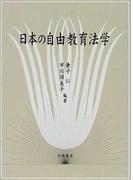 日本の自由教育法学 新たな集成と検証