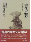 中村元選集 決定版 別巻1 世界思想史 1 古代思想