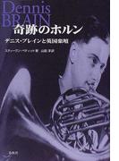 奇跡のホルン デニス・ブレインと英国楽壇