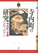 寺内町の研究 第2巻 寺内町の系譜