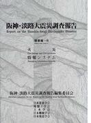 阪神・淡路大震災調査報告 建築編−6 火災 情報システム