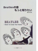 Beatlesの音もっと知りたい I want to know your hands (ジャズ批評ブックス)