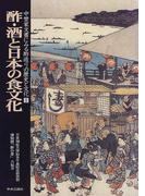中埜家文書にみる酢造りの歴史と文化 1 酢・酒と日本の食文化