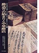 中埜家文書にみる酢造りの歴史と文化 2 酢造りの始まりと中埜酢店