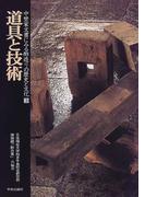 中埜家文書にみる酢造りの歴史と文化 3 道具と技術