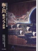 中埜家文書にみる酢造りの歴史と文化 4 海と川