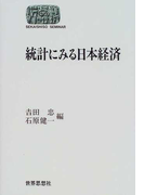 統計にみる日本経済 (Sekaishiso seminar)