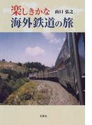 楽しきかな海外鉄道の旅
