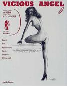 よこしまな天使 (Asahi art collection)