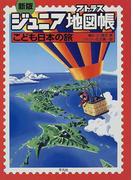 ジュニア地図帳 こども日本の旅 新版
