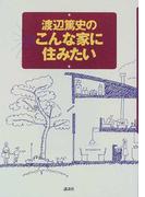 渡辺篤史のこんな家に住みたい