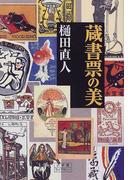 蔵書票の美 (小学館ライブラリー)