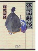 落語芸談 (小学館ライブラリー)