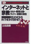インターネットと宗教 カルト・原理主義・サイバー宗教の現在 (〈叢書〉インターネット社会)