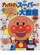 アンパンマンスーパー大図鑑 オールキャラクター大集合!
