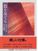 色を奏でる (ちくま文庫)(ちくま文庫)