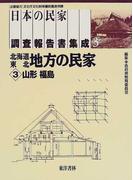 日本の民家調査報告書集成 復刻 3 北海道・東北地方の民家 3 山形 福島