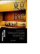 東京のBar