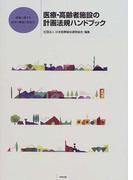 医療・高齢者施設の計画法規ハンドブック 建築に関する基準の概要と留意点