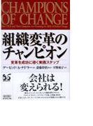 組織変革のチャンピオン 変革を成功に導く実践ステップ