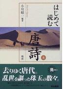 はじめて読む唐詩 8 晩唐