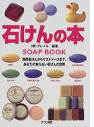 石けんの本 洗顔石けんからゲストソープまで、あなたの知らない石けんの世界