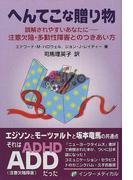 へんてこな贈り物 誤解されやすいあなたに−−注意欠陥・多動性障害とのつきあい方