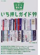 ことし読む本いち押しガイド 99 (リテレール別冊)