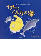 イプーとイルカの海 (イプーファンタジーワールド)