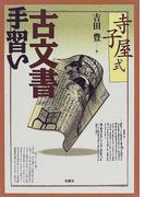 寺子屋式古文書手習い