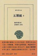 五雑組 8 (東洋文庫)(東洋文庫)