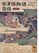 宇津保物語・俊蔭 (講談社学術文庫)(講談社学術文庫)
