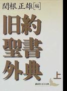 旧約聖書外典 上 (講談社文芸文庫)(講談社文芸文庫)