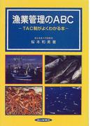 漁業管理のABC TAC制がよくわかる本