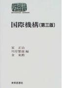 国際機構 第3版 (Sekaishiso seminar)