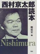 西村京太郎読本