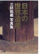 日本の世界遺産 三好和義写真集