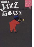 JAZZ百番勝負 ジャズを本気で愛するための100枚100曲 (Kodansha sophia books)