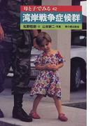 湾岸戦争症候群 (母と子でみる)