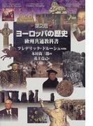 ヨーロッパの歴史 欧州共通教科書 第2版