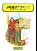 少年探偵ブラウン 3 (偕成社文庫)(偕成社文庫)