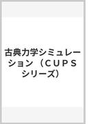 古典力学シミュレーション (CUPSシリーズ)